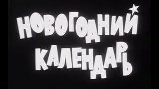 Голубой огонёк 1965 (Новогодний календарь)