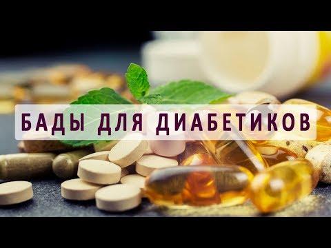 Какие БАДы полезны для диабетиков? | жизньдиабетика | биологически | диабетиков | активные | уровень | пищевые | лечение | добавки | диабета | сахара