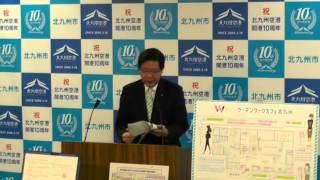 平成28年4月6日北九州市長定例記者会見