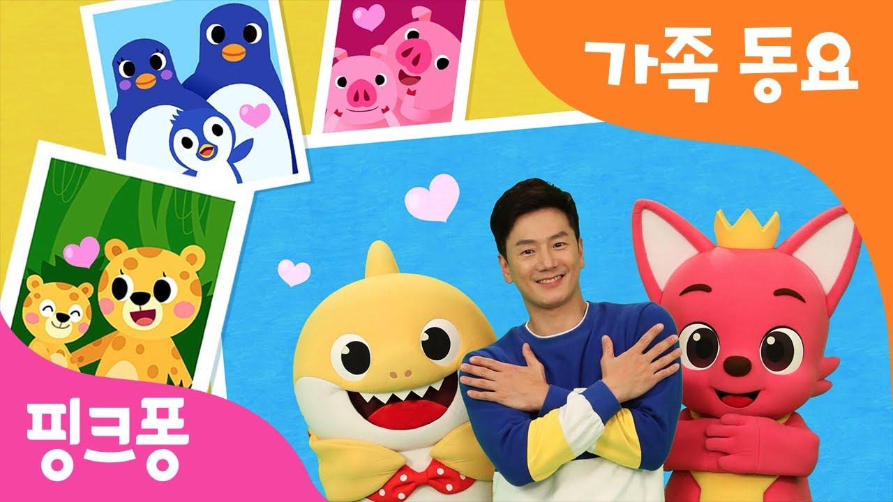 [가정의 달 특집] 가족 동요 ★핑크퐁 튼튼쌤의 율동체조★ㅣ우리 가족이 최고야, 동물 가족ㅣ핑크퐁 아기상어와 함께!ㅣ핑크퐁 체조ㅣ핑크퐁! 인기동요
