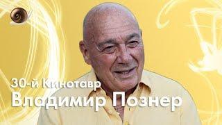 Владимир Познер — об «Игре престолов», «Чернобыле», «Карточном домике», Кевине Спейси и харассменте