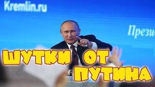 Путин пресс-конференция 2018 шутки и смешные моменты