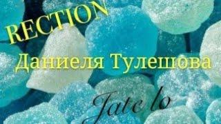 Даниеля Тулешова/ Реакция/Stone cold/ слепое прослушивание ШОУ ГОЛОС