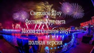 #СВЕТОВОЕ ШОУ, Самое прикольное СВЕТОВОЕ ШОУ в МОСКВЕ!