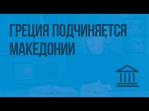 Греция подчиняется Македонии