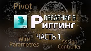 (Урок 3ds Max) – Введение в риггинг #1 (Pivot, Wire parameters, Assign Controller)