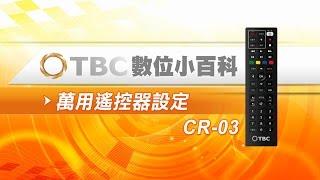 [TBC數位小百科]-遙控器故障排除-萬用遙控器設定CR-03 thumbnail