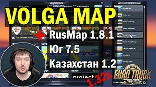 ETS 2 1.32 VolgaMap+RusMap+Юг+KZ Как подключить карты в Euro Truck Simulator 2
