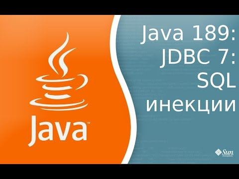 Урок Java 189: JDBC 7: SQL Injection и PreparementStatement