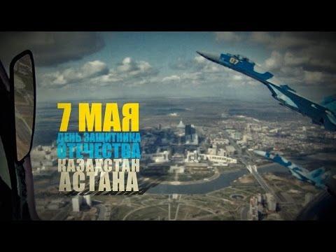 7 мая День защитника Отечества