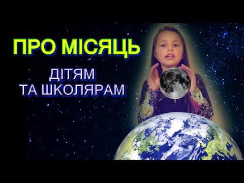 Про Місяць школярам та дітям. Цікаві факти про супутник Землі.