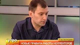 Новые правила работы коллекторов. Утро с Губернией. 20/01/2017. GuberniaTV