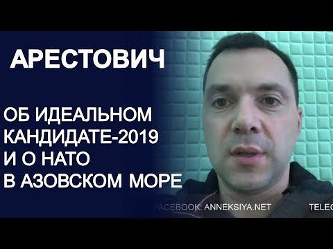 Алексей Арестович -