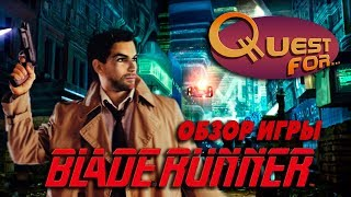 Обзор игры Blade Runner - Quest for...