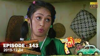 Hathe Kalliya | Episode 143 | 2019-12- 04 Thumbnail