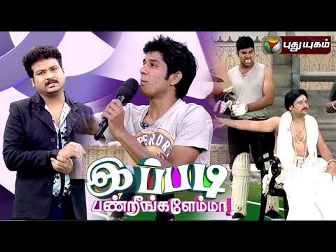Ippadi Panreengale Ma | 07/02/2016 | Puthuyugam TV