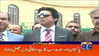 Geo Headlines 02 PM | Pakistan aur Sindh Sab ka hai,Faisal Vawda  23rd August 2019