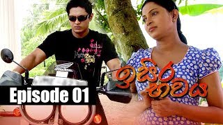 Isira Bawaya | ඉසිර භවය | Episode 01 | 02 - 05 - 2019 | Siyatha TV Thumbnail