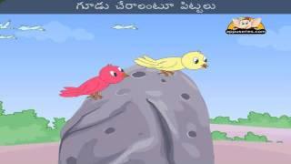 Chitti Pittalu - Nursery Rhyme Karaoke