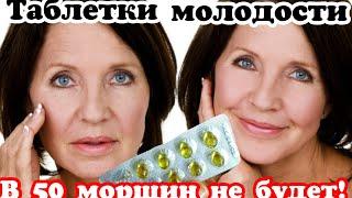 Таблетки молодости В 50 морщин не будет Уход за лицом витамины для волос и ногтей