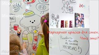 Маркерная краска Стены в детской | Художник Наталья Боброва<