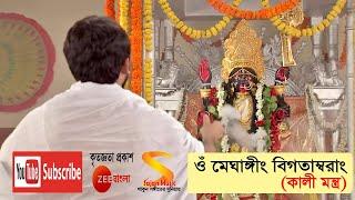 ওঁ মেঘাঙ্গীং বিগতাম্বরাং।। Kali Mantra।। Full Mantra by Rani Rashmoni, TV Serial from Zee Bangla