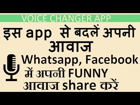 How to Change your Voice? Voice charger with effects App  in Hindi (2016)
