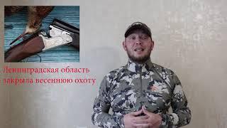 Закрытие Охоты 2020.Закрытие Рыбалки.2020.Коронавирус.Новости.
