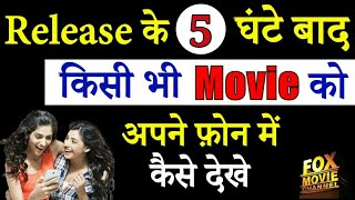How To Download Latest Bollywood,Hollywood Movies In 1 Click without Torrent || by basic tricks