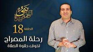 بالفيديو.. عمرو خالد: الإسلام لم يأمر بهدم الآثار كما يفعل المتشددون الآن - صحيفة صدى الالكترونية