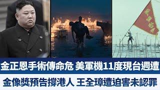新聞LIVE直播【2020年4月21日】|新唐人亞太電視