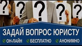 видео Вопрос юристу онлайн бесплатно