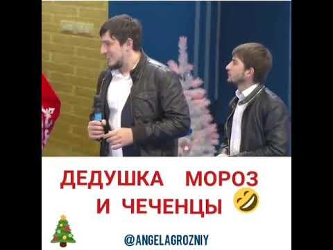 ДЕДУШКА МОРОЗ И ЧЕЧЕНЦЫ)
