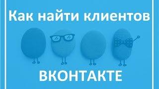 Соцсети для бизнеса. Урок 004. Как найти клиентов ВКонтакте. Нина Буравцова