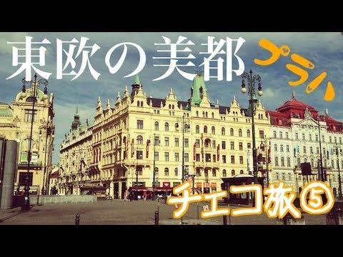 チェコ・プラハの旅 #5|夜の街・旧市街・スーパーマーケット|Prague Czech Republic Travel #5