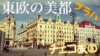 チェコ・プラハの旅 その5|Prague Czech Republic Travel #5