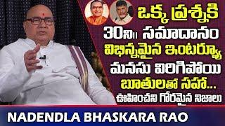 మనసు విరిగిపోయి గోరమైన నిజాలు చెప్పిన  Nadendla Bhaskara Rao Frustrated  Nterview About Sr NTR