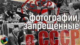 Что пройдет, то будет мило: запрещенные фотки времен СССР.