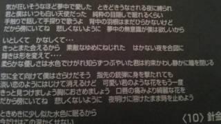 """GUILLOTINE   """"眠り人形"""""""