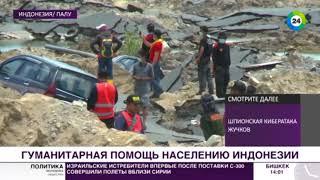 Смотреть видео Новости МИР24   Россия отправила гумпомощь пострадавшей от землетрясения Индонезии онлайн