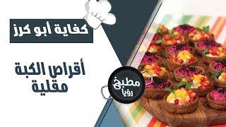أقراص الكبة المقلية - كفاية أبو كرز