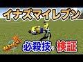 【物理エンジン】イナズマイレブンの必殺技を科学的に検証!!
