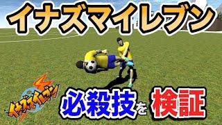 【物理エンジン】イナズマイレブンの必殺技を科学的に検証!! thumbnail