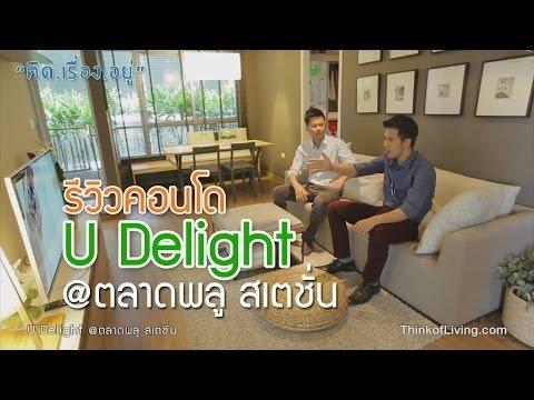 คิด.เรื่อง.อยู่ Ep.83 – U Delight @ตลาดพลู สเตชั่น by Grand U