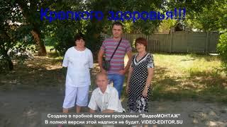 С днём рождения свекрови Жени)))