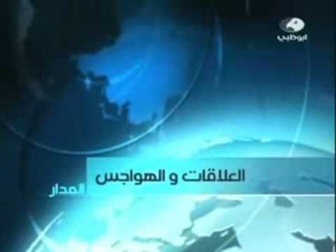 Mosaic News - 9/2/08: World News from the Middle East