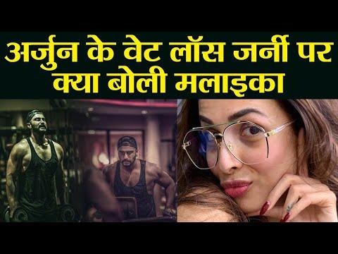 Malaika Arora comments on Arjun Kapoor's motivational weight-loss journey | FilmiBeat Mp3