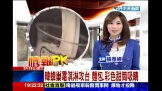 20140319【中天新聞】韓蜂巢霜淇淋攻台 麵包、彩色甜筒吸睛 Thumbnail