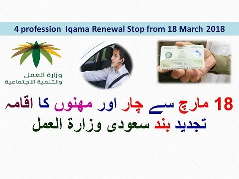 Iqama Renewal of 4 profession Stop Rent a Car Saudization Start from 18 March 2018 Labour Ministry