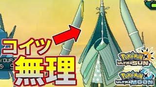 【ポケモンUSUM】突破不可能!?テッカグヤ無理です。【ウルトラサン/ウルトラムーン】 thumbnail
